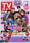 週刊 TV Guide 關東版 11月9日 2018 封面人物:Kis~My~Ft2