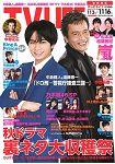 TV LIFE首都圈版 11月16日/2018 封面人物:中島健人.遠藤憲一