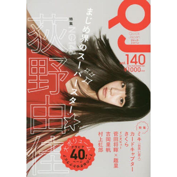 Quick Japan Vol.140