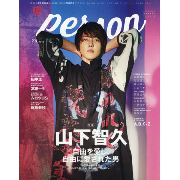 TV GUIDE PERSON Vol.75 封面人物:山下智久