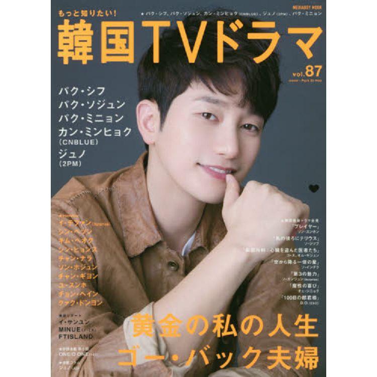 韓劇情報偵查員  Vol.87