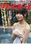 週刊PLAYBOY 11月26日/2018 封面人物:似鳥沙也加