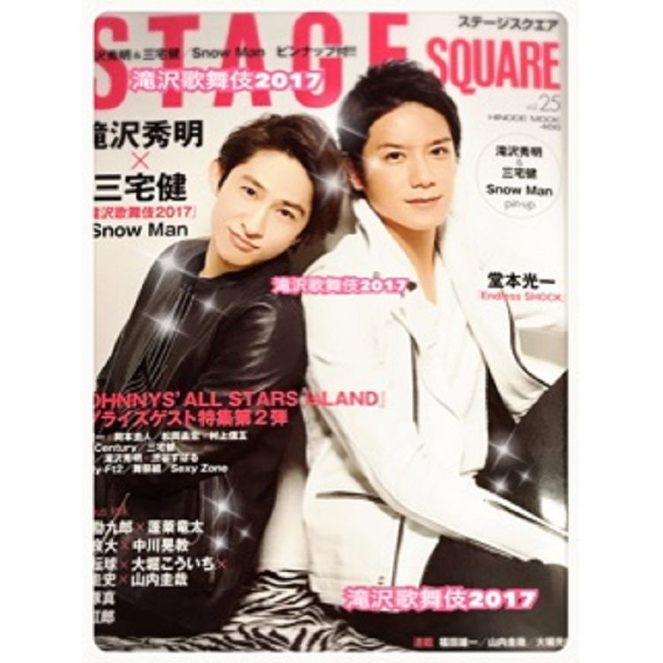 STAGE SQUARE Vol.25