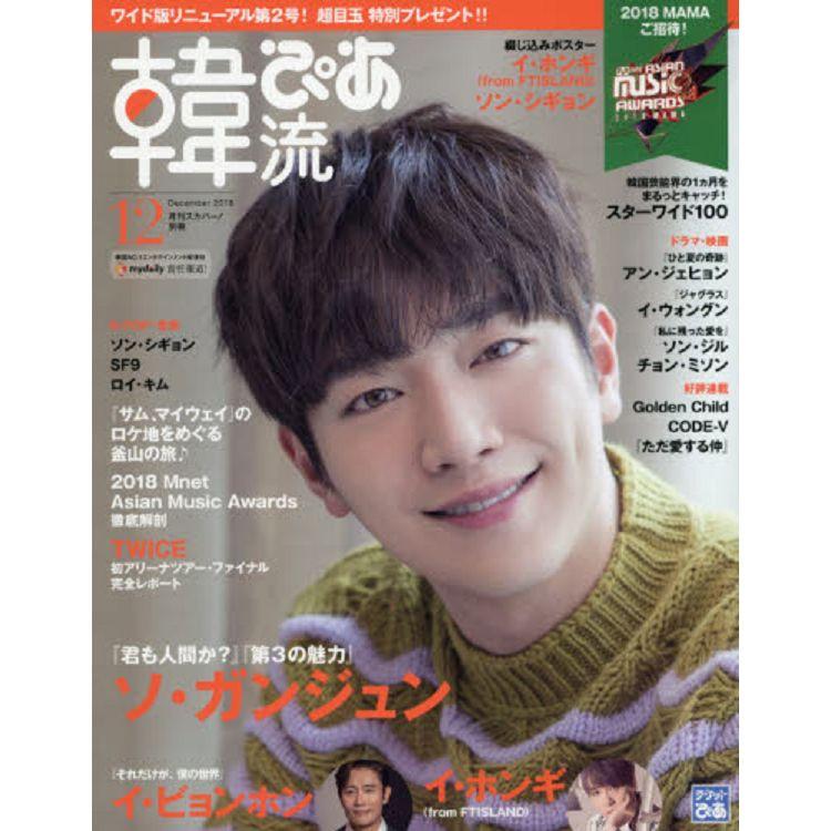 韓國偶像演藝情報 12月號2018 封面人物:徐康俊附李洪基/成始境海報