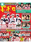 POPOLO 1月號2019附Hey! Say! JUMP/King&Prince海報