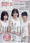 BIG ONE GIRLS Vol.48 附46佐佐木美玲/東村芽依/丹生明里雙面超大海報