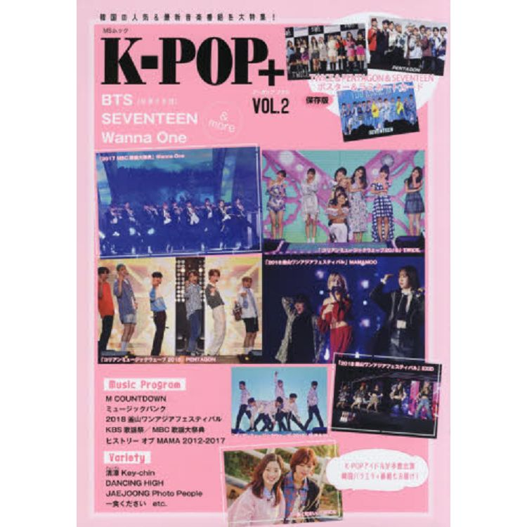 K-POP+ Vol.2附海報