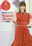 西野七瀨偶像檔案-Stand Alone
