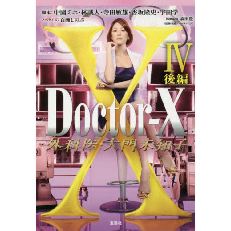 派遣女醫X Vol.4 後篇