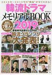 韓劇紀念特刊 2019年版附2019年度韓流年曆