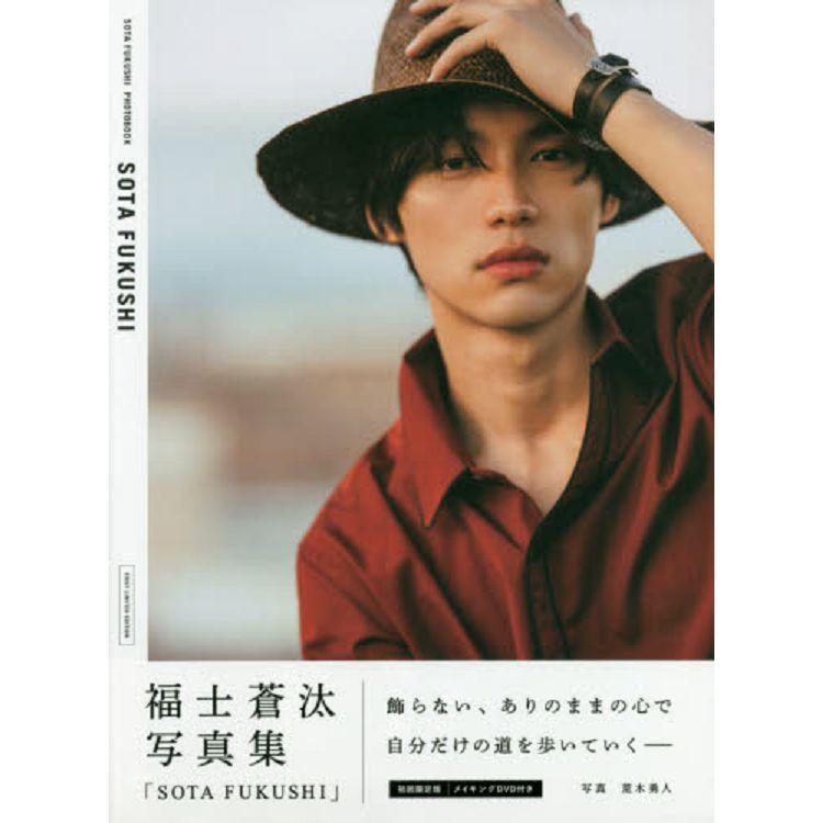 福士蒼汰寫真集-SOTA FUKUSHI 初回限定版附DVD