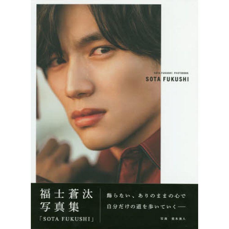 福士蒼汰寫真集-SOTA FUKUSHI 普通版