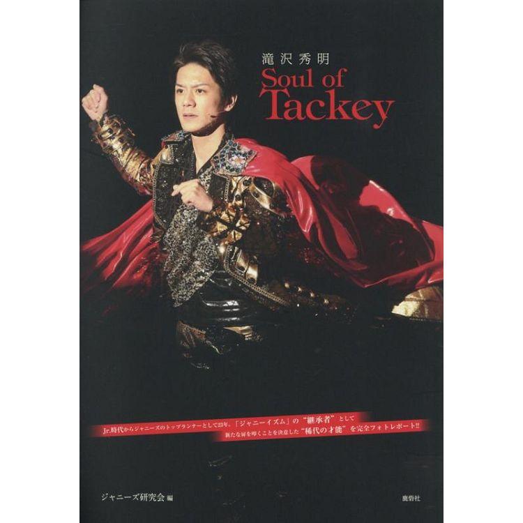 瀧澤秀明完全寫真記錄-Soul of Tackey