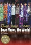 Hey! Say! JUMP Love Makes the World 限定珍藏