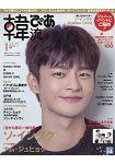 韓國偶像演藝情報 2019年1月號 封面人物:徐仁國附徐仁國/Golden Child 海報