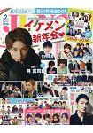JUNON 2月號2019附與真司郎/MAG!C☆PRINCE 海報