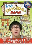找遍全日本!搞笑藝人hyokkorihan 個人創作繪本附貼紙