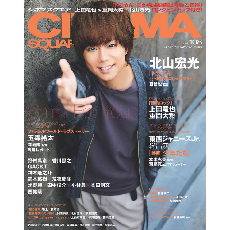 CINEMA SQUARE Vol.108 附海報
