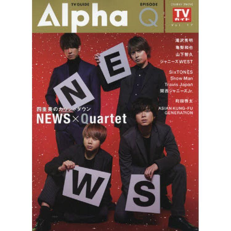 TV GUIDE Alpha EPISODE Q (2018年11月號)