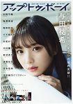 UTB(UP TO BOY) 2月號2019附與田祐希/中村麗乃/梅澤美波/吉田