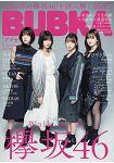 BUBKA娛樂情報誌 2月號2019附海報