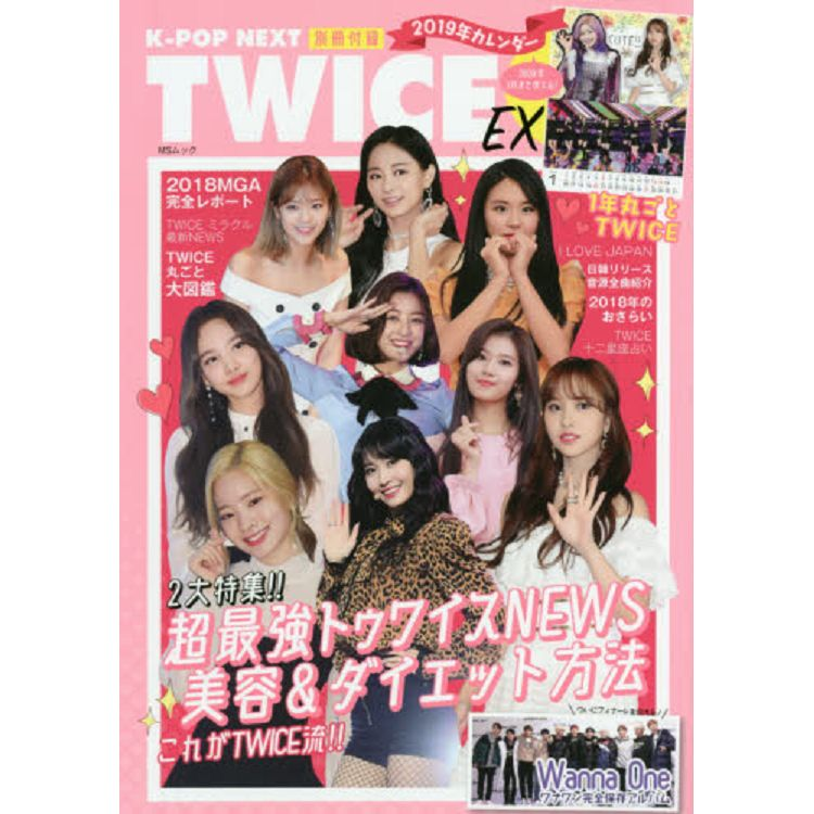 K-POP NEXT TWICE EX附月曆