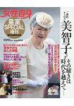 皇室特刊  2019年1月號