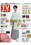週刊 TV Guide 關東版 1月11日/2019 封面人物:瀧澤秀明