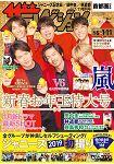 TV週刊 首都圈版  增刊號 1月11日2019 封面人物:V6