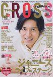 TV fan CROSS Vol.29(2019年2月號)封面人物:錦亮