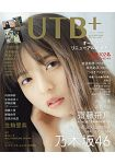 UTB+ Vol.46 2019年2月號附齋藤飛鳥.秋元真夏/井上小百合.山崎怜