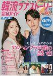 韓流愛情故事完全指南-美麗的愛篇附DVD
