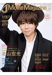 J Movie Magazine 電影娛樂寫真情報誌 Vol.43