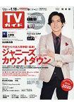 週刊 TV Guide 關東版 1月18日/2019 封面人物:錦戶亮