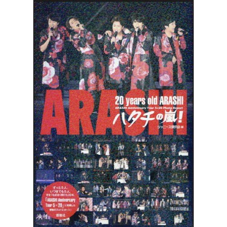 20年的嵐!ARASHI Anniversary Tour 5×20 巡迴演唱寫真紀實