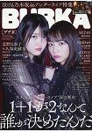 BUBKA娛樂情報誌 3月號2019附北野日奈子/久保史緒里海報
