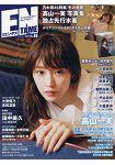 ENTAME娛樂情報誌 3月號2019附高山一實/瀧野由美子海報.高山一實資料夾