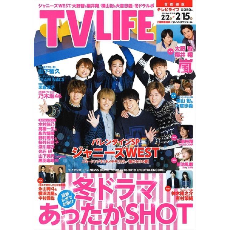 TV LIFE首都圈版  2月15日/2019 封面人物:Johnny`s WEST