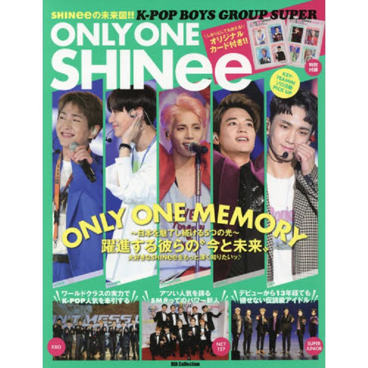 K-POP BOYS GROUP SUPER ONLY ONE SHINee附卡片