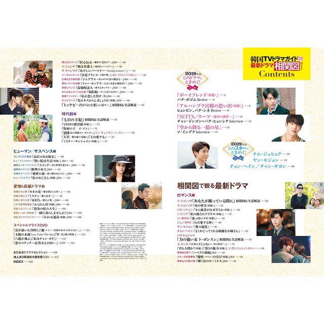 韓劇指南別冊保存版-最新電視劇相關圖指南 2019年版