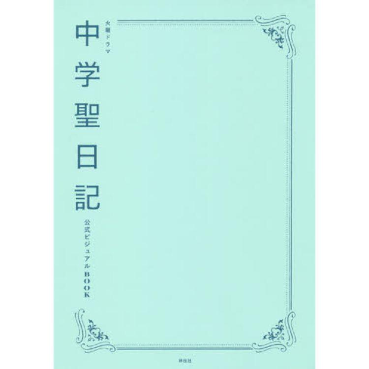 中學聖日記官方BOOK