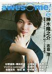 awesome! 人氣男星影視誌 Vol.29