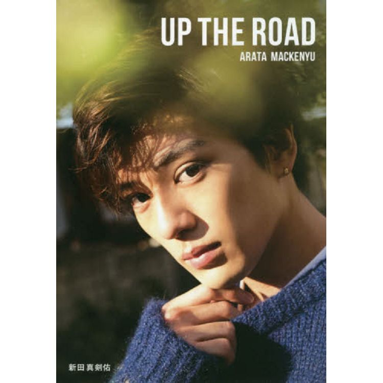 新田真劍佑 UP THE ROAD