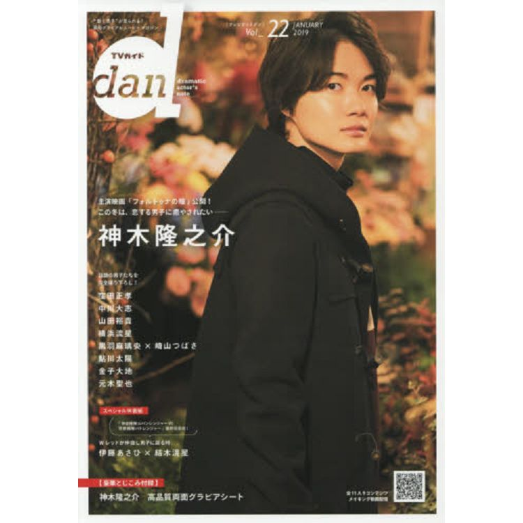 電視指南dan Vol.22 1月號2019