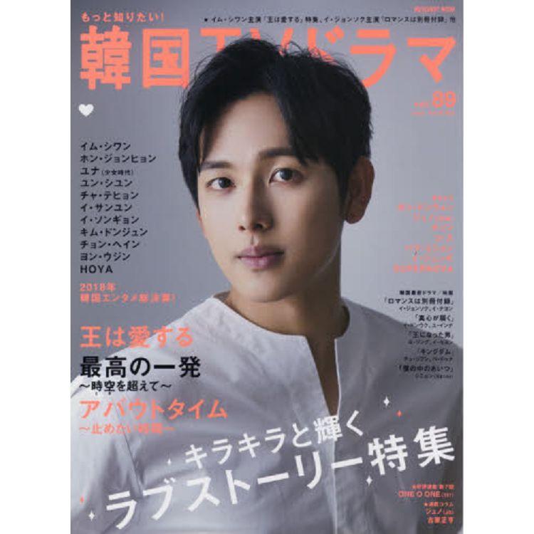 韓劇情報偵查員  Vol.89