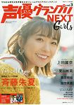 聲優大賞NEXT Girls Vol.3