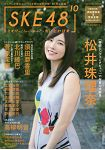 SKE48的10次方附海報