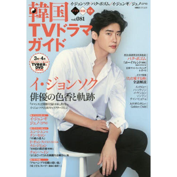 韓國電視劇情報指南  Vol.81