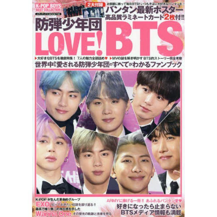 K-POP BEST COLLECTION LOVE!BTS 防彈少年團