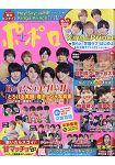 POPOLO 4月號2019附Hey! Say! JUMP/King & Prince海報